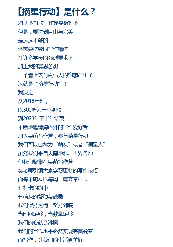 呆萌摘星计划内文切片_03