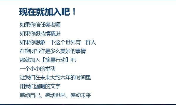 呆萌摘星计划内文切片_07
