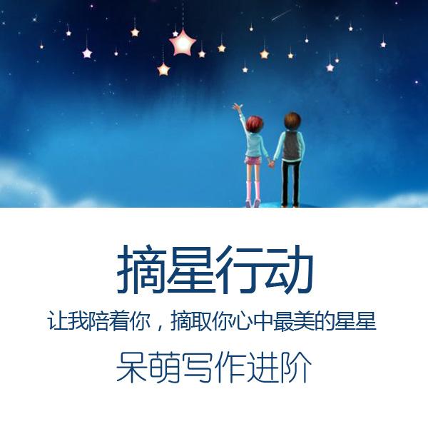 呆萌摘星计划内文切片_01