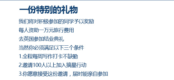呆萌摘星计划内文切片_05